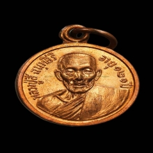 เหรียญรุ่นแรก เนื้อทองผิวไฟ ปี พ.ศ.2514