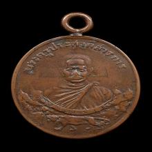 เหรียญหลวงพ่อเทศน์ วัดคอกช้าง ปี 2480 จ.สุราษฎร์ธานี