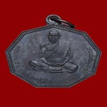 เหรียญ พระอาจารย์ มหาโส