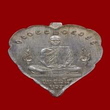 เหรียญใบโพธิ์ ญานวโร วัดโพธิ์ชัย ปั20