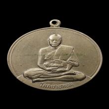 เหรียญจิ๊กโก๋ ลพ.เงิน บล็อคนิยมสุด นครปฐมขีด