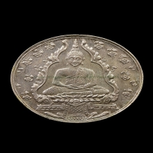 เหรียญพระแก้วมรกต บล็อคสุวรรณประดิษฐ์+ฮั้งเตียนเซ้ง