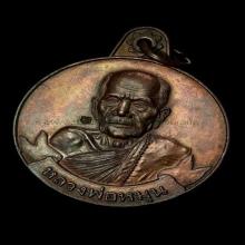 เหรียญหมุนเงินหมุนทอง 19 เม็ด หลวงปู่หมุน นิยม