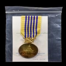 เหรียญแพรแถบพิธีกาญจนาภิเษกพ.ศ.2539เนื้อเงินกะไหล่ทอง