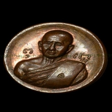 เหรียญเม็ดกระดุม หลวงปู่สิม ปี 2518 โค๊ต นะ ชินบัญชร หลวงปู่