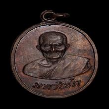 ลพ.นิด วัดทับมา...เหรียญมหาโชค พ.ศ. 2519 # 1