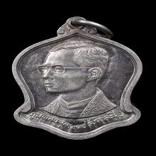 เหรียญในหลวง ระฆังเสมา เนื้อเงิน ที่ระลึก 5 รอบ ปี2530