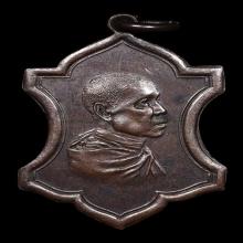 เหรียญใบสาเก กรมหลวงชินวรสิริวัฒน์ รุ่นแรก วัดราชบพิธฯปี2474