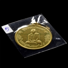 เหรียญในหลวงทรงผนวชปี2508