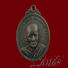 เหรียญหลวงปู่แหวน รุ่น ทอ.1