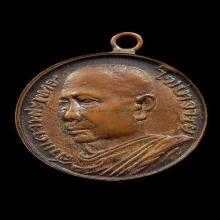 เหรียญกลมสมเด็จพุทธโฆษาจารย์(เจริญ)รุ่นแรกปี 2483
