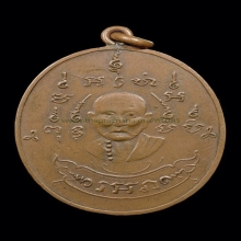 เหรียญหลวงพ่อหรุ่น วัดอัมพวัน รุ่นแรก