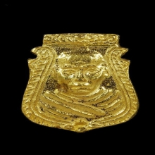 เหรียญหน้าเสือ ย้อนยุค ทองคำ หลวงพ่อน้อย