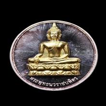 เหรียญพระพุทธนวราชบพิตร เนื้อเงินหน้าทองคำ หลัง ภปร