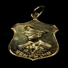 เหรียญในหลวงจอมทัพไทย เนื้อกะไหล่ทอง (สวยแชมบ์)