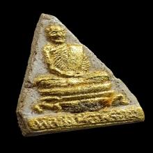 พระผงเบิกเนต พระพุทธโชติกาญาณ พ.ศ.2514