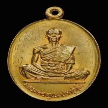 เหรียญหลวงพ่อคูณ รุ่นสร้างบารมี ปี 2519 เนื้อทองคำ