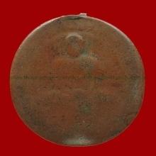 เหรียญ ลพ เหนี่ยง วัดสองพี่น้อง ปี2467