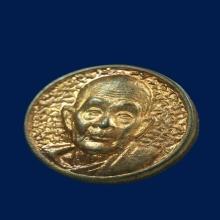 เหรียญกระดุมหลวงปู่ดูลย์เนื้อนวะโลหะ