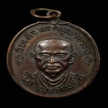 เหรียญสมเด็จพุฒจารย์โต วัดใหม่บางขุนพรหม ปี 2517 เนื้อทองแดง