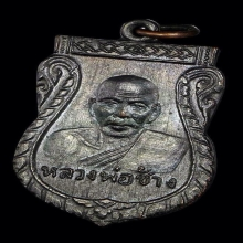 เหรียญหลวงพ่อช้าง วัดศิลามูลรุ่นแรกจ.นครปฐมสวยแชมป์