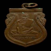 เหรียญหลวงพ่อฉ่ำ วัดท้องคุ้ง รุ่น2 ปี2489
