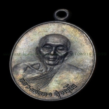 เหรียญรูปไข่ หลวงพ่อคง วัดวังสรรพรส จ.จันทบุรี รุ่น ธนาคารศร