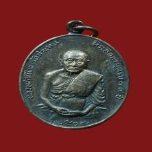 เหรียญหลวงพ่อเมืองวัดท่าแหน 2517 เนื้อเงิน