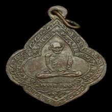 เหรียญพระพุทธวิริยากร
