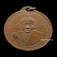 เหรียญหลวงพ่อเอียด วัดในเขียว รุ่นแรก