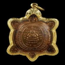 เหรียญเต่า รุ่นปลดหนี้ หลวงปู่หลิว วัดไร่แตงทอง เนื้อทองแดง