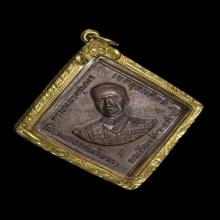 เหรียญกรมหลวงชุมพร หลวงปู่ทิม ปลุกเสก หลังผดน้อย