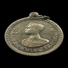 เหรียญที่ระลึกแจกชาวเขา เชียงใหม่