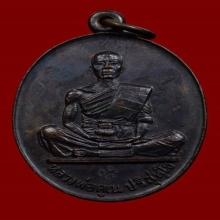 เหรียญสร้างบารมีหลวงพ่อคูณ วัดบ้านไร่ ปี19
