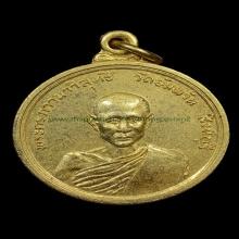 เหรียญหลวงพ่อจรัญ รุ่นแรก แจกกรรมการ