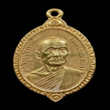 เหรียญเจริญศรี เนื้อทองคำ พระวิบูลวชิรธรรม สวยเดิมครับ