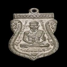เหรียญ หลวงปู่ทวด เสมา รุ่น 3  ช้างปล้อง   แช้มป์ TOT