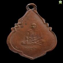 เหรียญรุ่นแรก ลพ.อิ่ม วัดลาดชะโด 2490