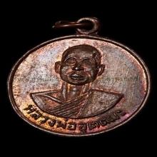 เหรียญหลวงพ่ออุตตมะรุ่นแรกปี 2511