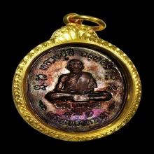 เหรียญมหาลาภตอกโค้ต หลวงปู่สี เนื้อทองแดงเลี่ยมทอง