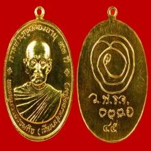 เหรียญหลวงปู่เทียน วัดโบสถ์ เนื้อทองคำ