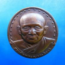 เหรียญรุ่นแรก สมเด็จพระญาณสังวร วัดบวรฯ พิมพ์ไม่มีเส้นเกศา