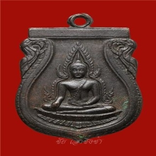 เหรียญพระพุทธชินราชอินโดจีน  2485 สระอะจุด นิยม แชมป์