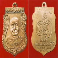 เหรียญหลวงปู่เพิ่ม รุ่น 1 กะไหล่ทองเต็ม