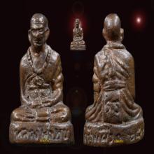 ( หลวงพ่อทบ ) แรงด้วยประสพการ คงกระพันชาตีเป็นเลิศ