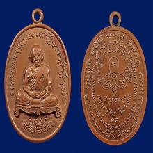 เหรียญเจริญพร2 ล.ป.ทิม no. 1895 สวยครับ