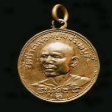 เหรียญรูปเหมือนหลังลายเซ็น  รุ่นแรก  ท่านพ่อลี  ปี  2497