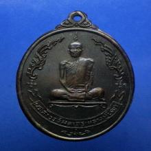 เหรียญหลวงปู่โต๊ะ หลังพัดยศ ปี18