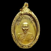 เหรียญพ่อท่านเขียว วัดหรงบล รุ่นแรก ปี ๒๕๑๓