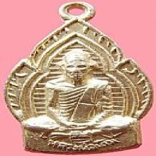 เหรียญเปลวเทียน หลวงพ่อเดิม วัดหนองโพธิ์ นครสวรรค์